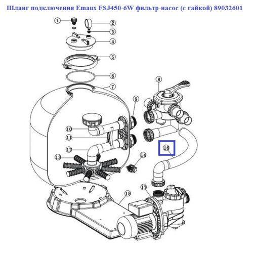 Шланг подключения FSJ450-6W фильтр-насос (с гайкой) 89032601 Emaux