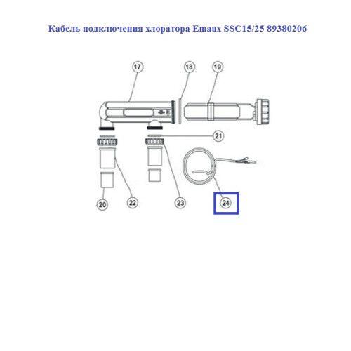 Кабель подключения хлоратора SSC15/25 Emaux