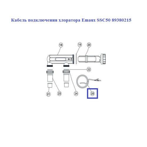 Кабель подключения хлоратора SSC50 Emaux