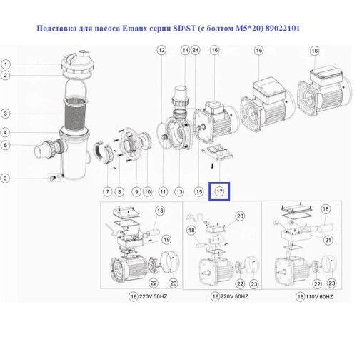 Подставка для насоса серии SD\ST (с болтом M5*20) Emaux