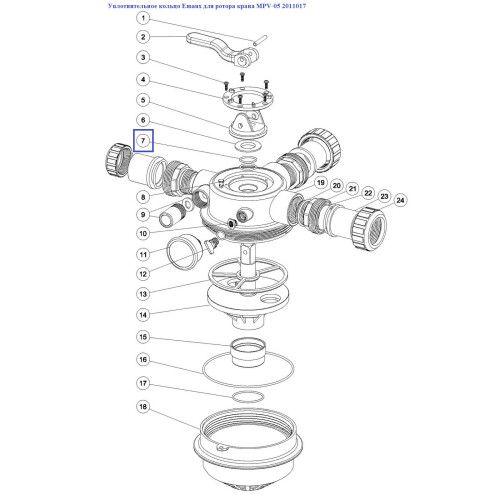 Уплотнительное кольцо для ротора крана MPV-05 2011017 Emaux