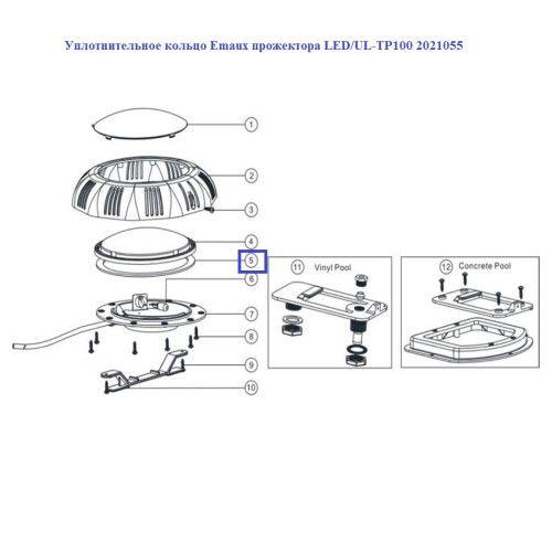 Уплотнительное кольцо прожектора LED/UL-TP100