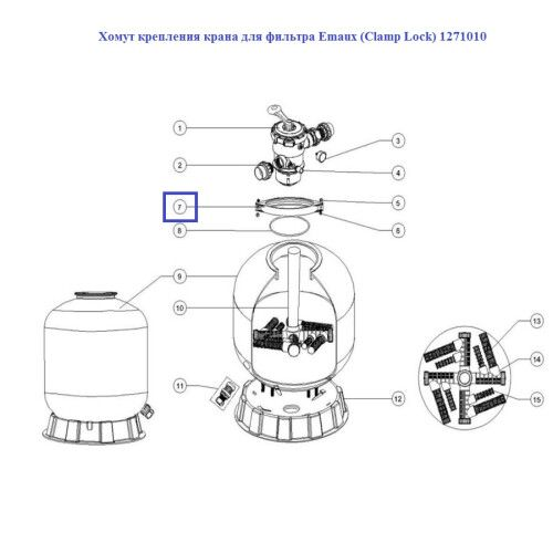 """Хомут крепления 6-ти поз 1.5"""" крана фильтров серии S, SP, V Clamp Lock Emaux"""