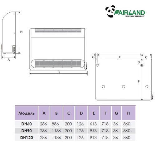 Осушитель воздуха DH60 (60 л/сутки) Fairland