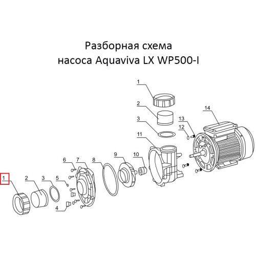 Гайка соединительной муфты насоса LX WP500-I Aquaviva