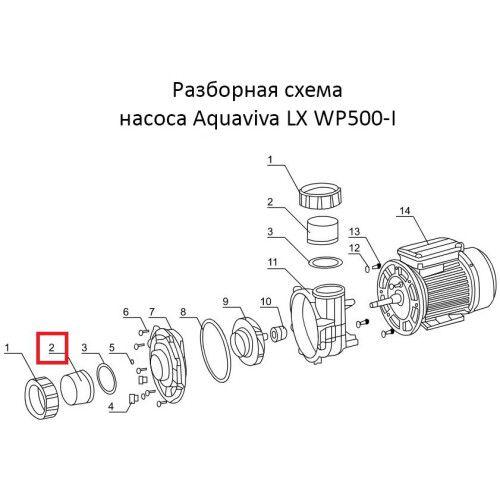 Соединительная муфта насоса LX WP500-I Aquaviva