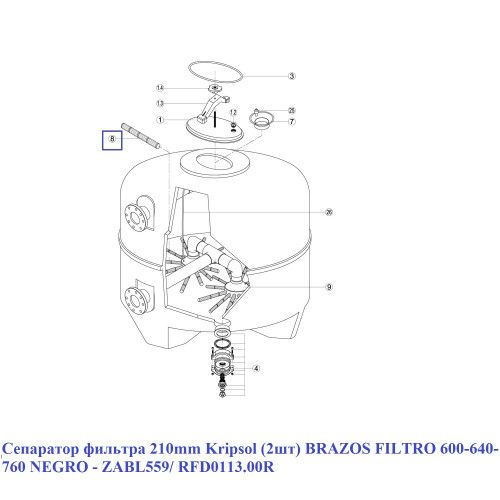 Сепаратор фильтра 210mm Kripsol (2шт)