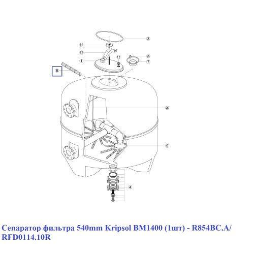 Сепаратор фильтра 540mm BM1400 (1шт) - R854BC.A/ RFD0114.10R Kripsol