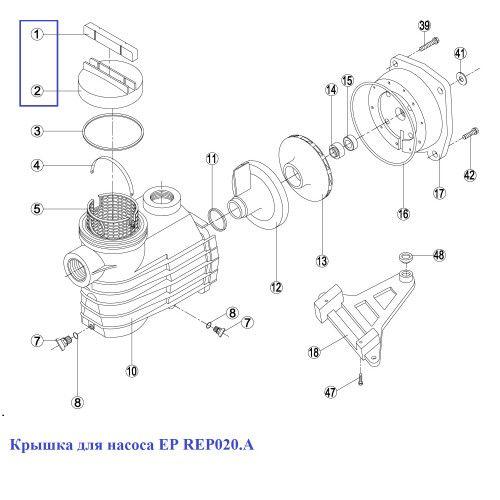 Крышка префильтра EP - Rep 020.A/  RBH0002.04R Kripsol