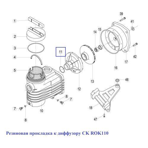 Резиновая прокладка к диффузору CK ROK110 Kripsol