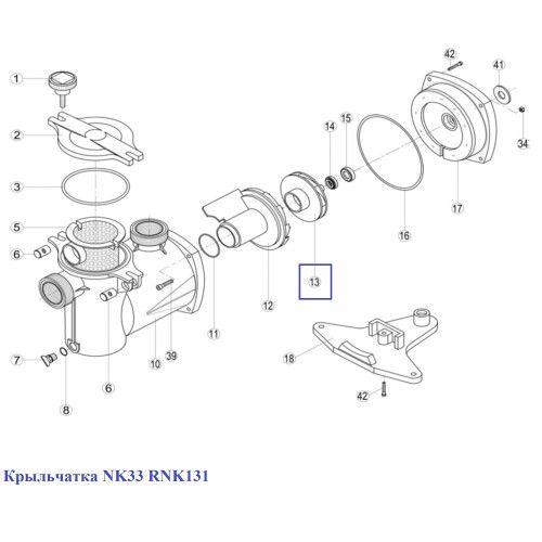 Крыльчатка NK33 RNK131 Kripsol