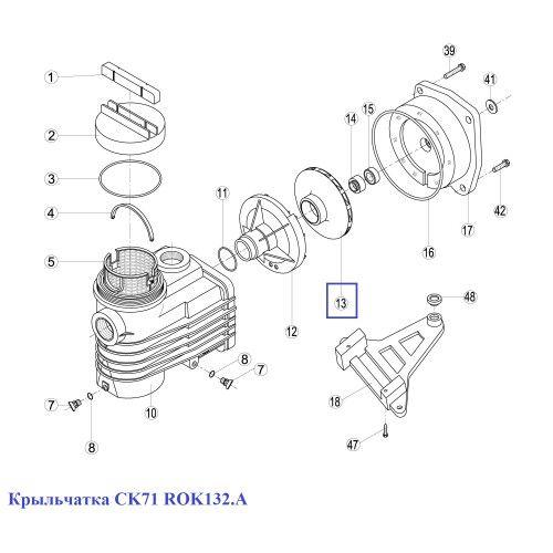 Крыльчатка CK71 ROK132.A Kripsol