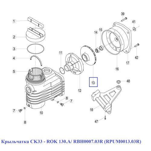 Крыльчатка CK33 - RОK 130.A/ RBH0007.03R Kripsol