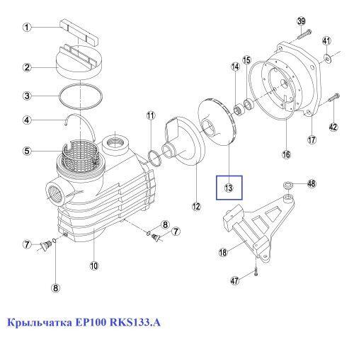 Крыльчатка EP100 RKS133.A Kripsol