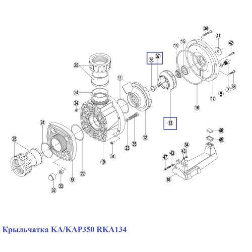 Крыльчатка KA/KAP350 RKA134 Kripsol