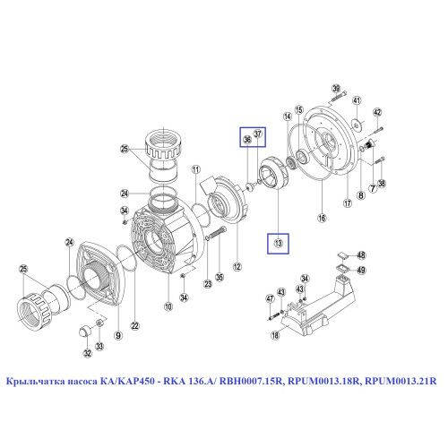 Крыльчатка насоса КА/KAP450 - RKA 136.A/ RBH0007.15R Kripsol
